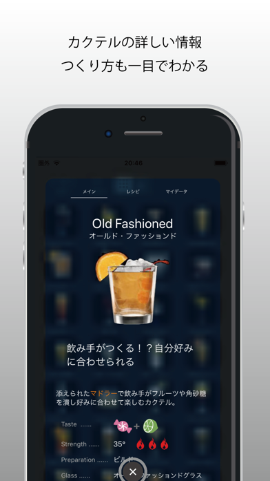 CocktailStyle ScreenShot2