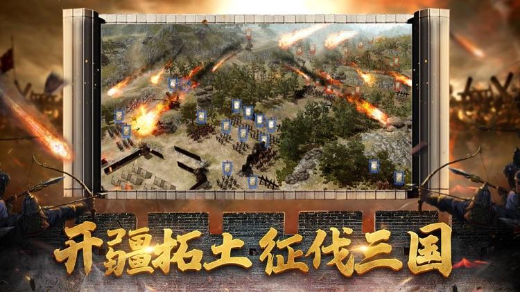 一统三国-群雄争霸 screenshot-4
