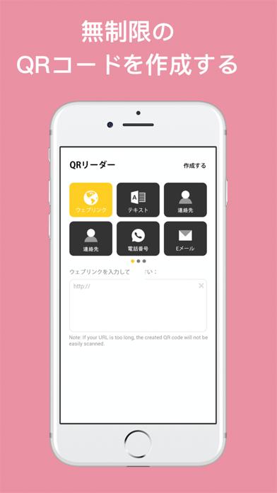 多機能QR コードリーダーfor Phone ScreenShot3