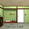 初日の出と七福神 - 新作・人気アプリ iPad