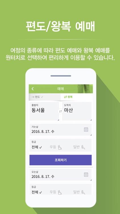 [공식]시외버스 티머니 screenshot-4