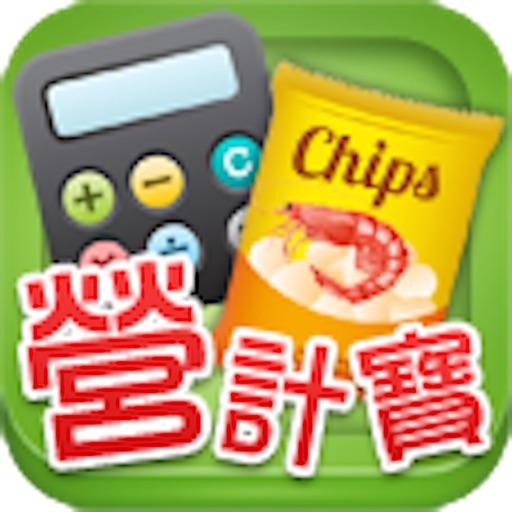 營計寶 Nutrition Calculator