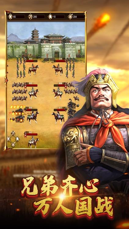 军师三国-攻城策略游戏 screenshot-4