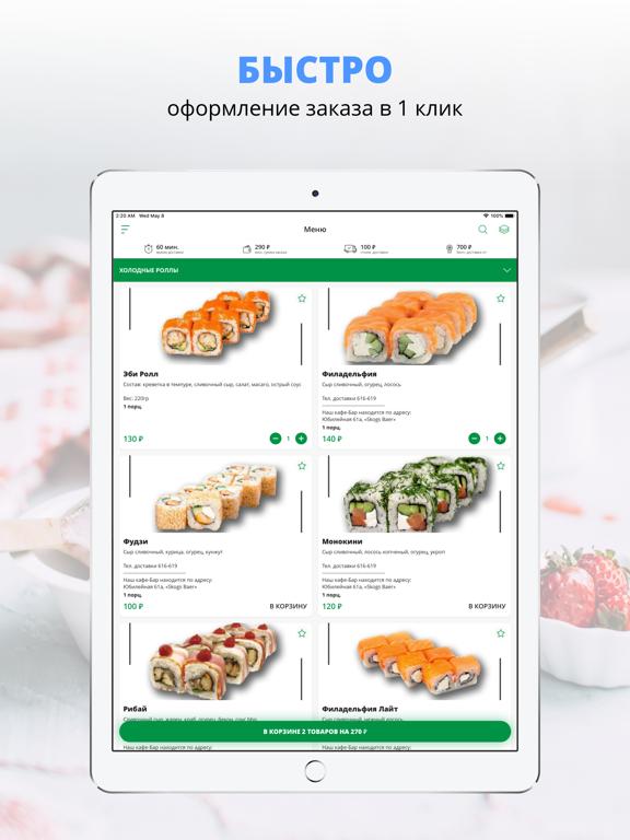 PizzeRia | Тольятти screenshot 4