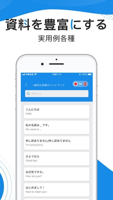 翻訳 翻訳アプリ - 英語翻訳 カメラのおすすめ画像4