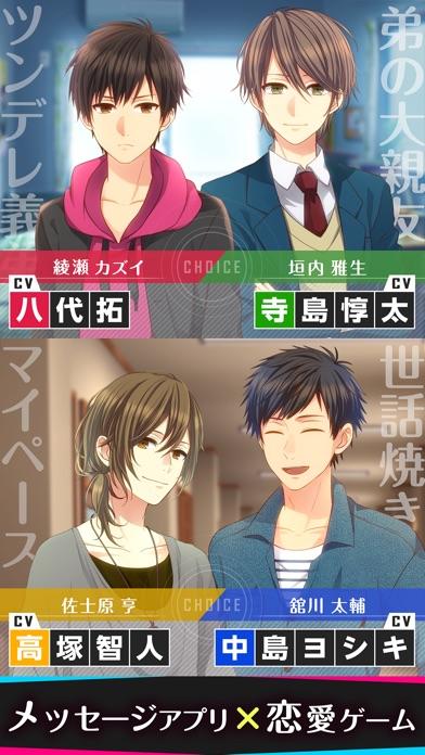 最新スマホゲームのChoice×Darling-チョイダリが配信開始!