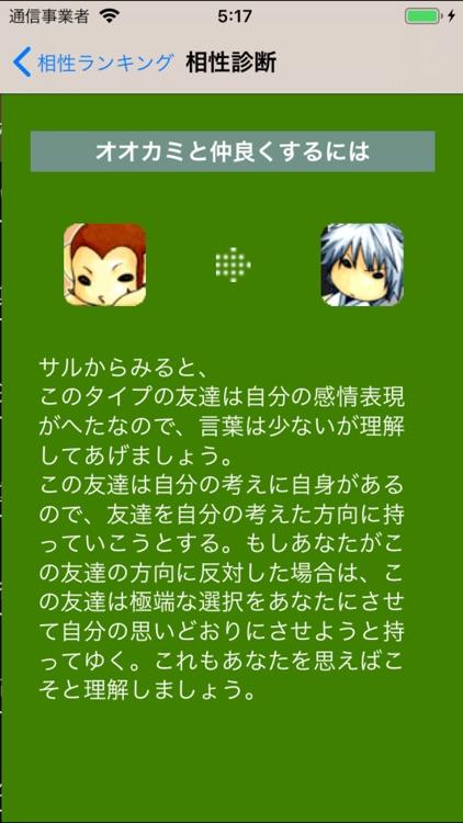 どうぶつ診断+ screenshot-7