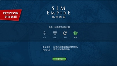 Screenshot for 模拟帝国 in Ecuador App Store