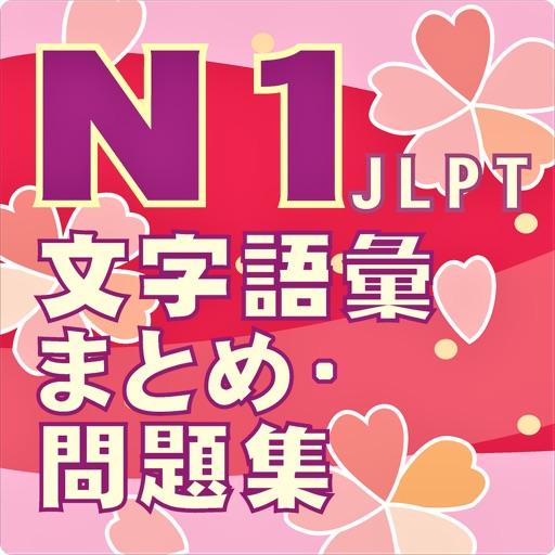 N1 文字語彙 icon