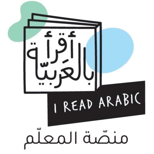 معلم - أقرأ بالعربية