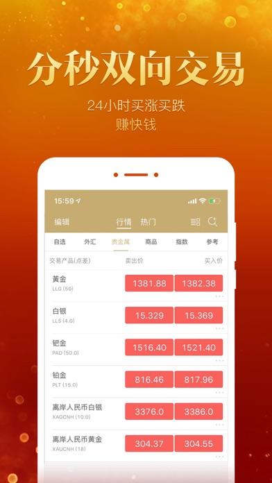 金道黄金-现货投资的贵金属交易软件 screenshot three
