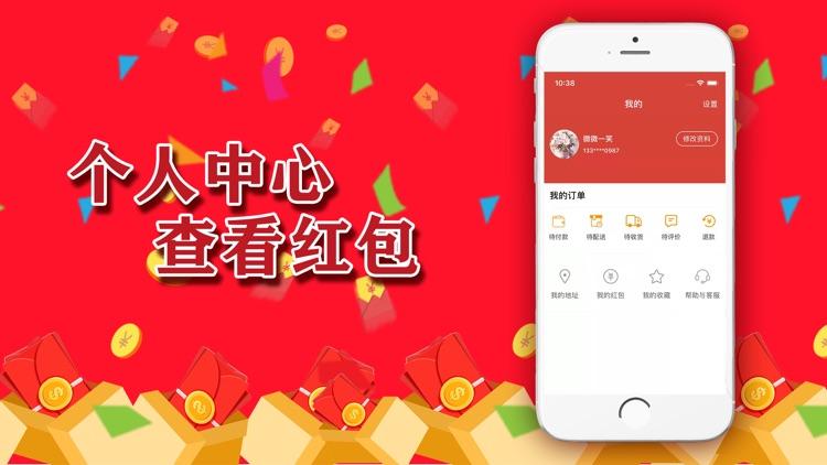 艺乐红包Mall screenshot-3