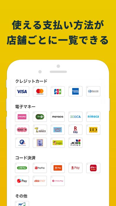 ポイント還元対象店舗検索アプリ - 窓用