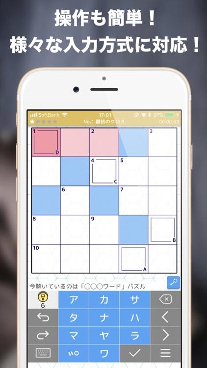 クロスワードde懸賞 - 問題数1000問以上で楽しく脳トレ screenshot-3