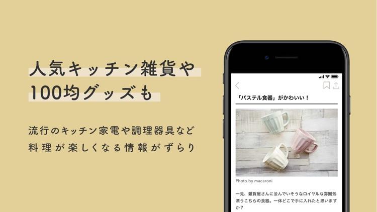 macaroni(マカロニ) screenshot-5