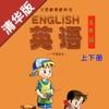 小学英语五年级上下册清华大学版