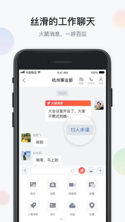移动彩云 screenshot-2