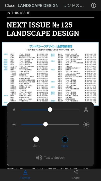 LANDSCAPE DESIGN ランドスケープデザイン screenshot-3