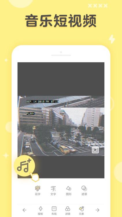 黃油相機 - 像P圖一樣P視頻 screenshot-3