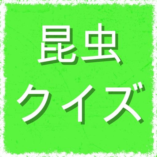 〜昆虫クイズ〜