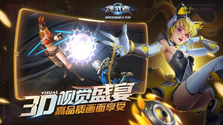 魂武者 screenshot-2