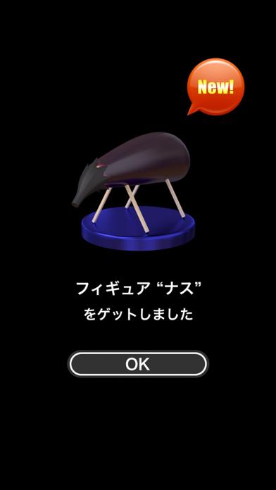 ガチャコン ScreenShot2