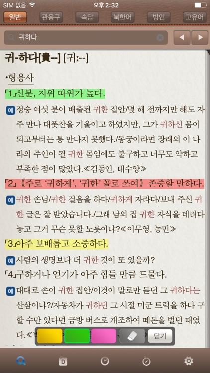 국립국어원 표준국어대사전 (개정판)