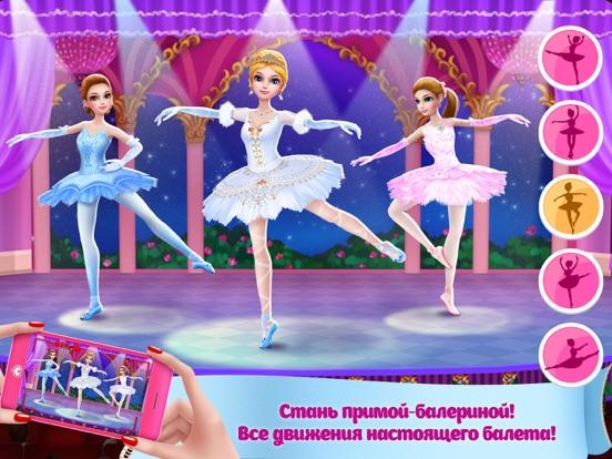 Красавица-балерина для iPad
