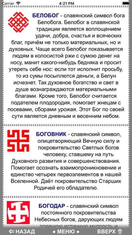 Мир Славян
