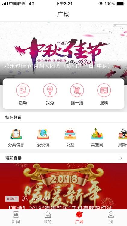 南阳日报 screenshot-3