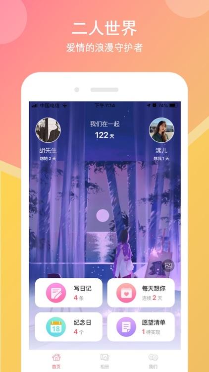 初恋日记-初恋情侣专属恋爱记录软件