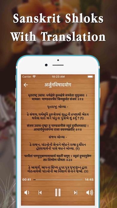 Full Bhagavad Gita MP3 screenshot two