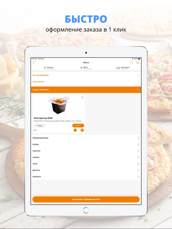 OK! Sushi & Wok | Ульяновск screenshot 4