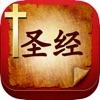 圣经中文版-新约旧约标准国语朗读