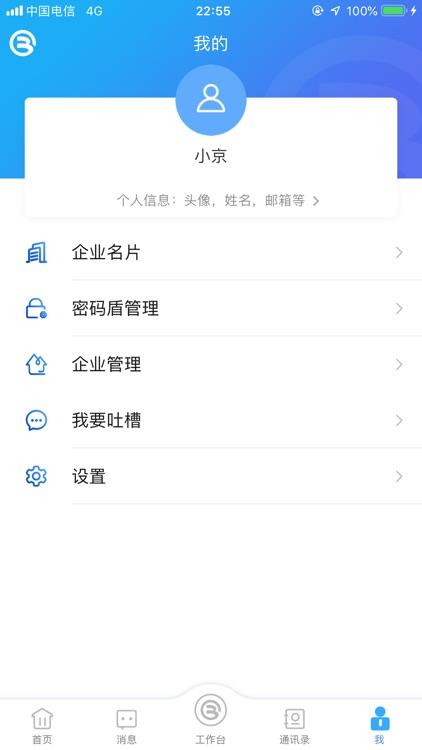 北京银行京管+ screenshot-4