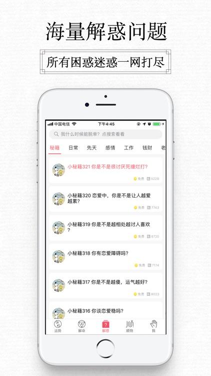 紫微大师-塔罗牌星座占星师在线测算 screenshot-7