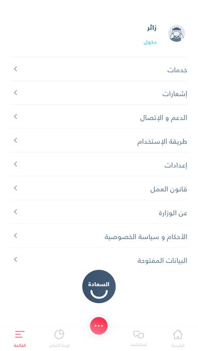 MOHRE UAE screenshot three