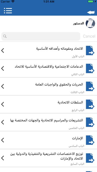 UAE-Laws screenshot four