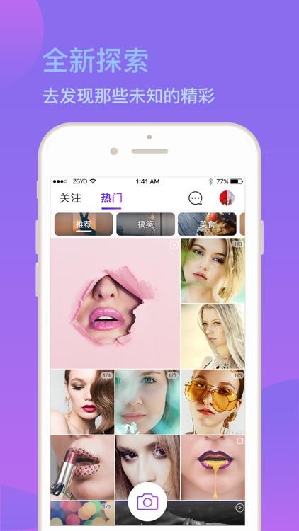 Xback美图短视频社交软件 screenshot-4