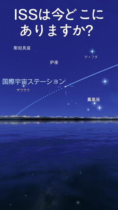 Star Walk 2 - スカイマップ: 星座観察 3Dのおすすめ画像5
