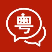 粤语流利说-学说广东话粤语学习神器