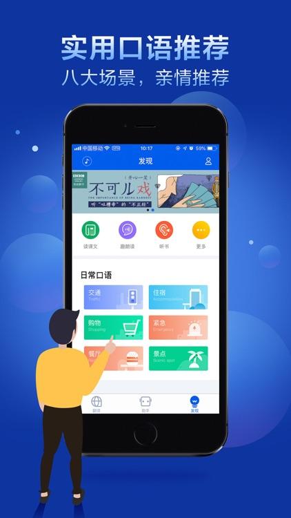 咪咕灵犀-学习旅游必备的语音翻译软件