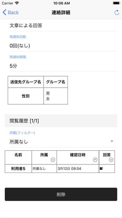 スマート連絡網Managerのスクリーンショット4