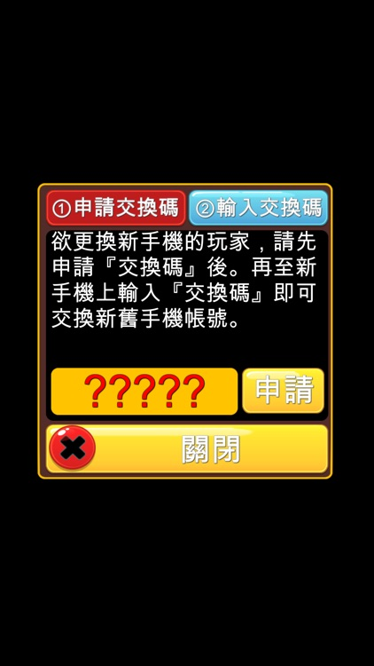 成語接龍-填填看 screenshot-9