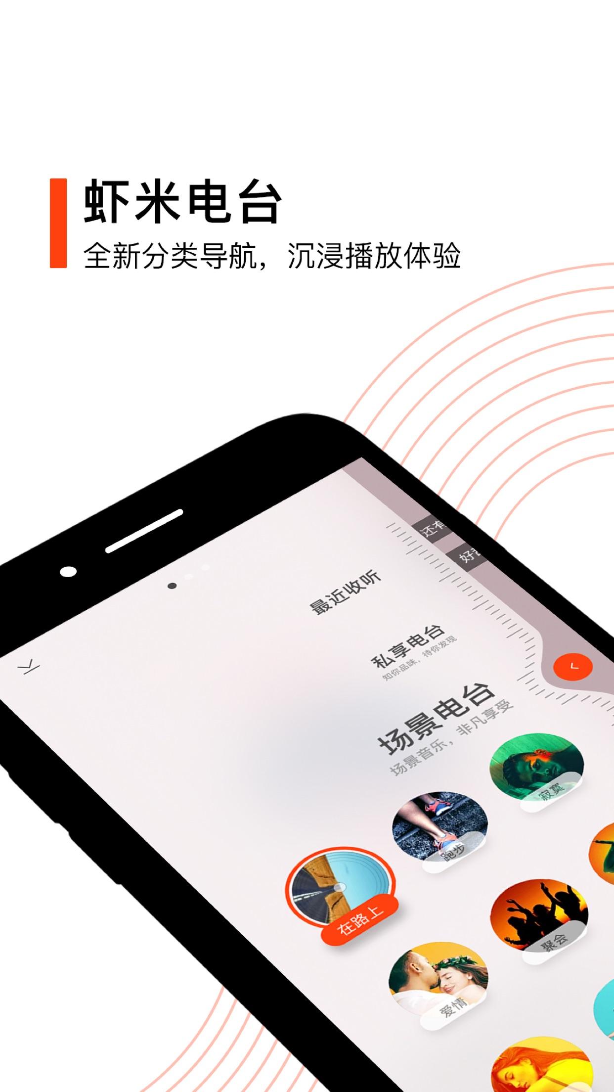 Xiami Music Screenshot