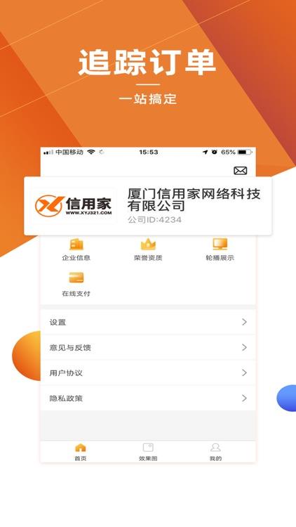 信用家商家 screenshot-3