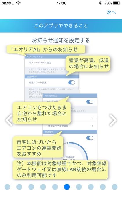 エオリア アプリ screenshot-5