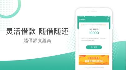 小树贷款-小额贷款借款app screenshot four