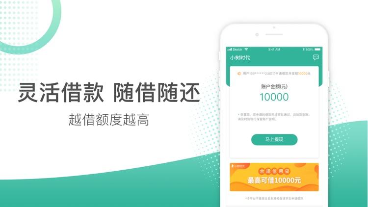 小树贷款-小额贷款借款app screenshot-3