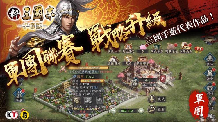 新三國志手機版 screenshot-3